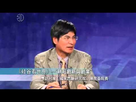 Rotary Innovation Dialog - Start-ups and Innovation in Taiwan Interview Dr. Liang-Gee Chen