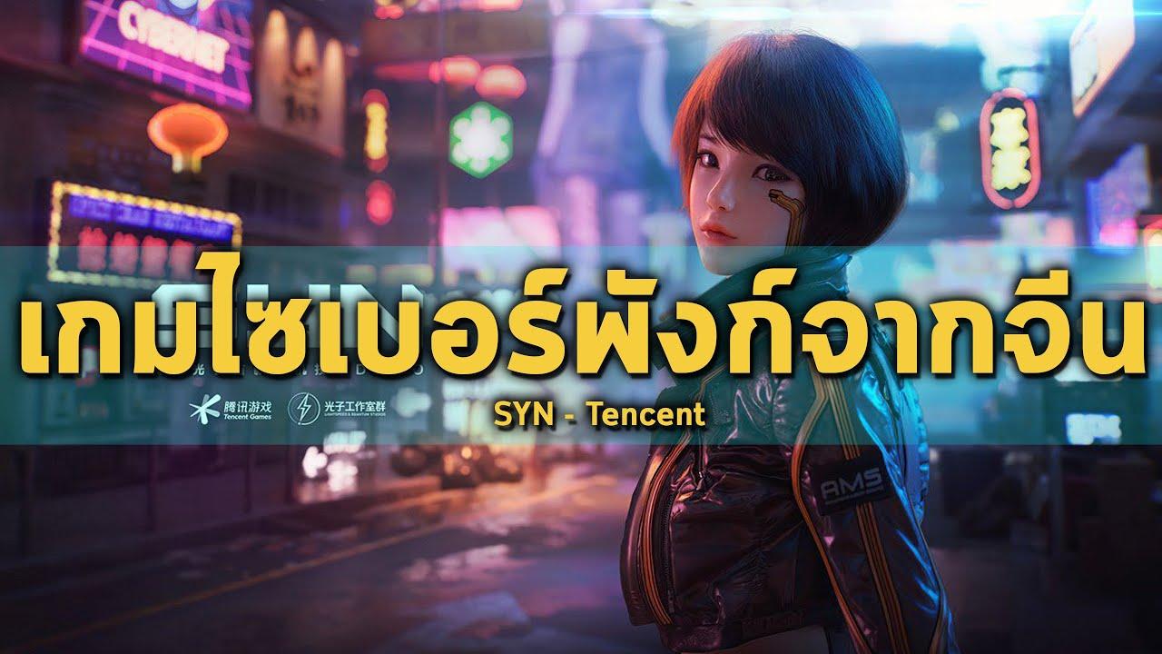 เกมไซเบอร์พังก์จากจีน Open World + FPS ลงคอนโซนและพีซี SYN Cyberpunk Game by Tencent