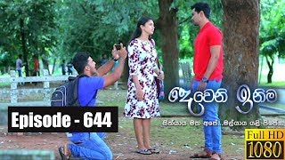Deweni Inima | Episode 644 26th July 2019 Thumbnail