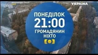 Анонс сериала Гражданин Никто с понедельника (30 июля) в 21:00