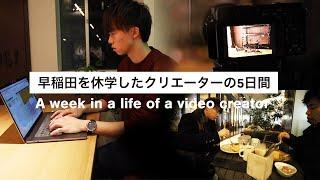 【1週間密着】早稲田を休学したクリエーターの5日間