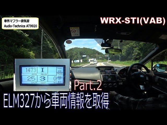FA用PLCでELM327(OBD2)から車両情報を取得する Part.2 WRX STI