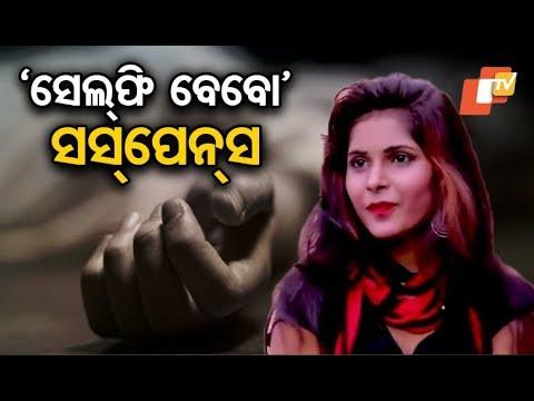 Sambalpuri music video actress found dead; family alleges murder