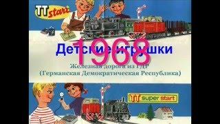 Дитячі іграшки 1968р © Ассєєв Б. Н. 2016