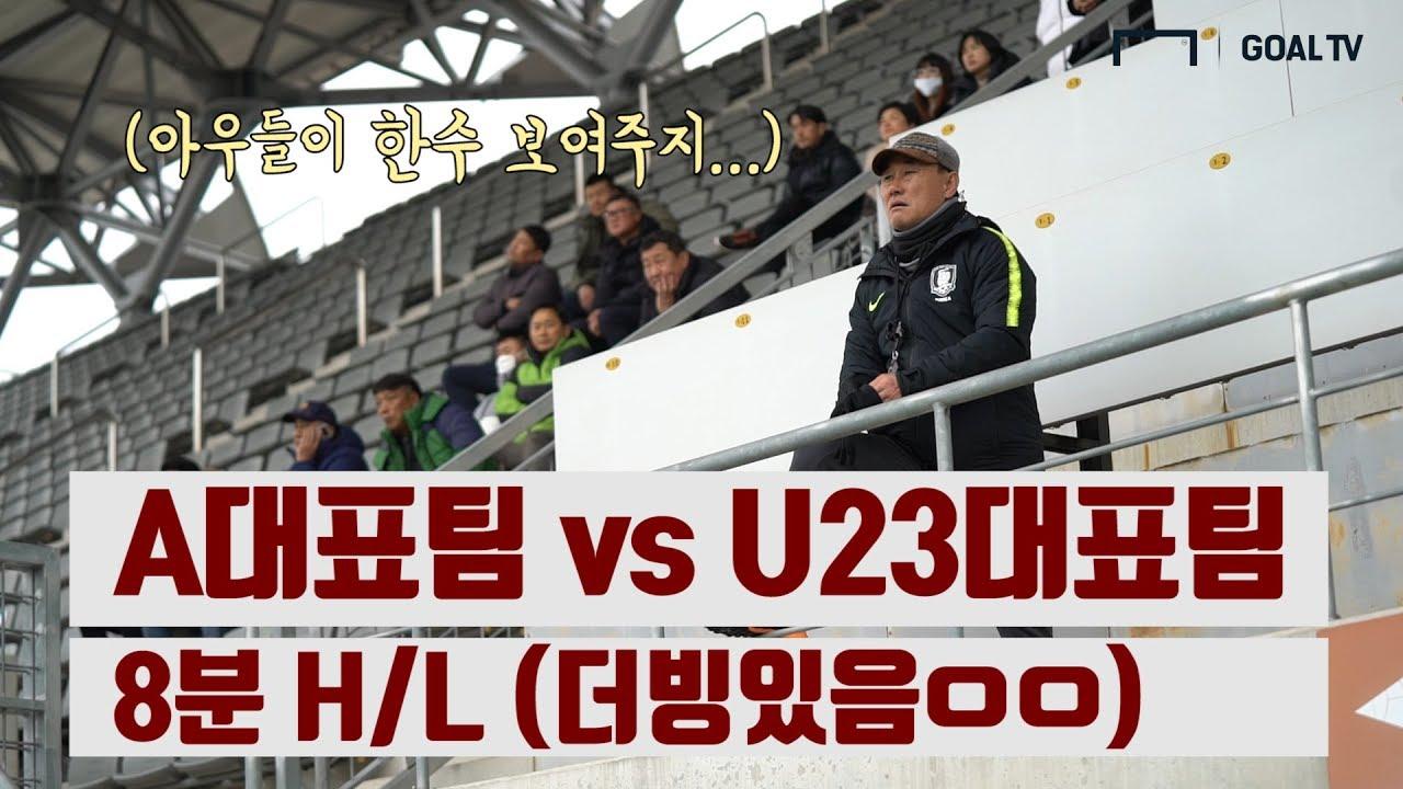 국가대표 A대표팀 vs U23 대표팀 8분 하이라이트 (H/L) 더빙있음 ㅇㅇ! [GOAL LIVE]