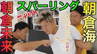 YouTube動画:【朝倉兄弟コラボ】朝倉未来選手、朝倉海選手とスパーリングしてみた。