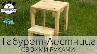 Мистер ВЖИК - Табурет-Лестница (Степ стул) своими руками от Remesloff, Tatet.ua и Tatet.ru