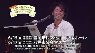 ナオト・インティライミ 47都道府県ツアー決定! 6/15(金)盛岡市民文...