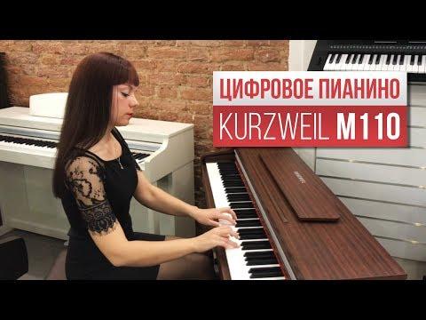 Обзор цифрового пианино Kurzweil M110