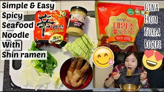 How To Make Simple Spicy Seafood Noodles With Shin Ramen | Shin Ramen Jjampong Recipe | 신라면 짬뽕