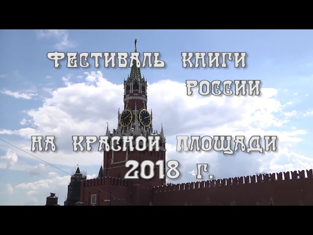 Фестиваль Книги России на Красной площади (2018)