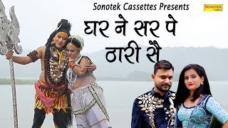 घर ने सर पे ठारी सै   Master Aakash & Tannu Chauhan   Bhole Baba Song 2019   Kawad Song 2019