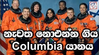space-shuttle-columbia-disaster-geetv-1