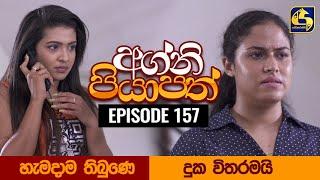 Agni Piyapath Episode 157 || අග්නි පියාපත්  ||  18th March 2021 Thumbnail