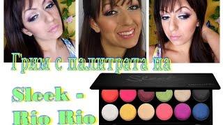 Грим с палитрата на Sleek - Rio Rio - palette tutorial / Видео урок