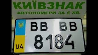 Что делать, если украли автомобильный номер и инструкция как закрепить госномер на автомобиле: где сделать дубликат для авто (фото и видео)