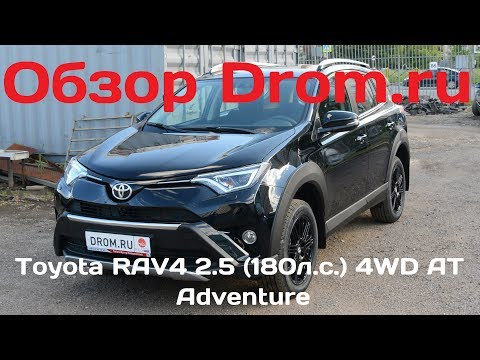 Toyota RAV4 2017 2.5 180 л.с. 4WD AT Adventure видеообзор