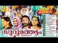 സുറുമത്തട്ടം | Oppanappattukal | Vilayil Faseela | K.G Markose | Indhira Joy | Sibella