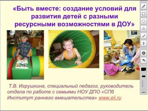 Быть вместе: создание условий для развития детей с разными ресурсными возможностями в ДОУ