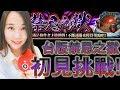 【小兔崽子】モンスト 怪物彈珠 MonsterStrike 台版禁忌之獄 初見挑戰! (2018/06/14)