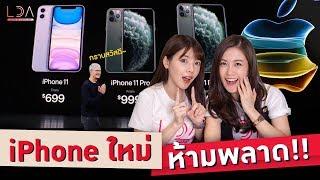 สรุปครบ! เปิดตัว iPhone 11 มีอะไรออกใหม่บ้าง? ราคากี่บาท 🤩 | LDA เฟื่องลดา