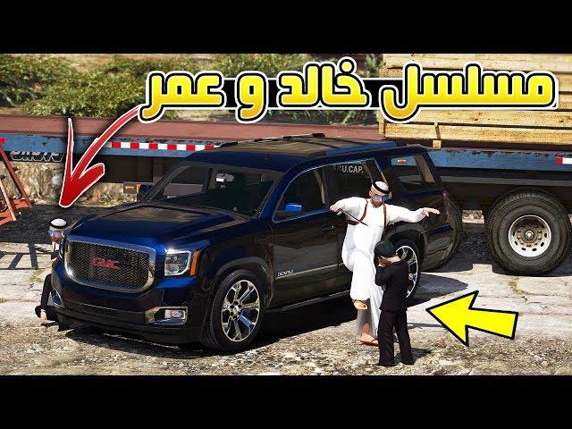 مسلسل - خالد و عمر الفزعه لخالد من عمه السكران (يحزن) !! | GTA 5