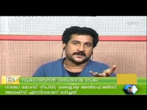 B Positive - Santhosh Keezhattoor (part 3)