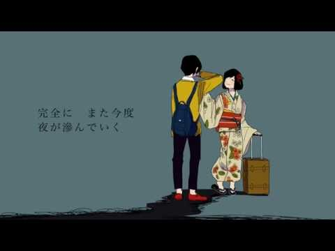 Ikanaide (Don't go) - Mafumafu [niconico douga]