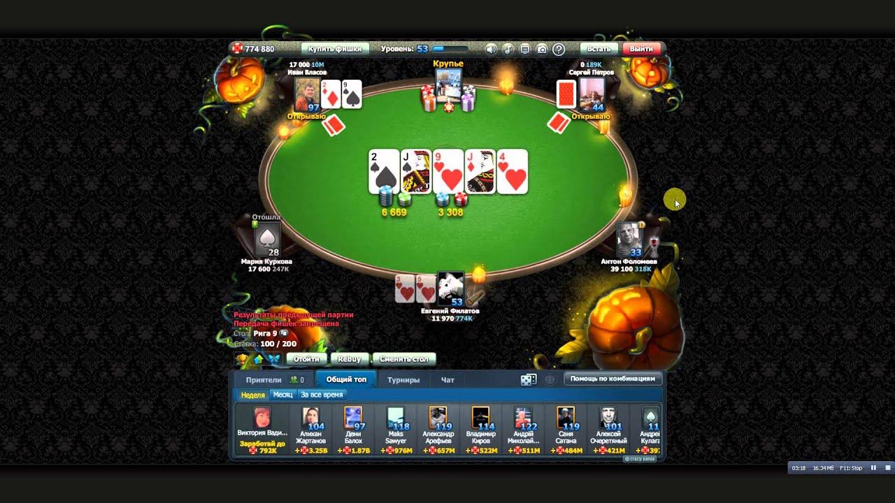 Как играть покер онлайн ютуб слот клуб казино играть бесплатно без регистрации