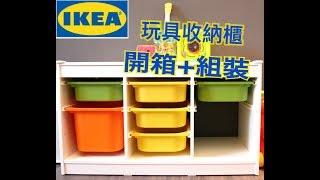 IKEA 玩具收納櫃 開箱+組裝