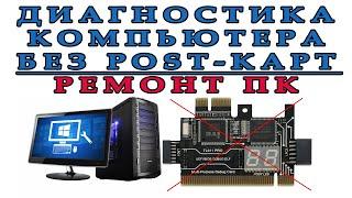 Диагностика компьютера ПК без post карт. Ремонт компьютера