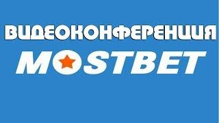 Видеоконференция mostbet. Верификация БК Мостбет. Видеоверификация.