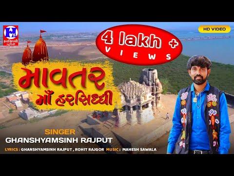 Mavtar Maa Harsiddhi || Ghanshyamsinh Rajput || Studio Harsiddhi