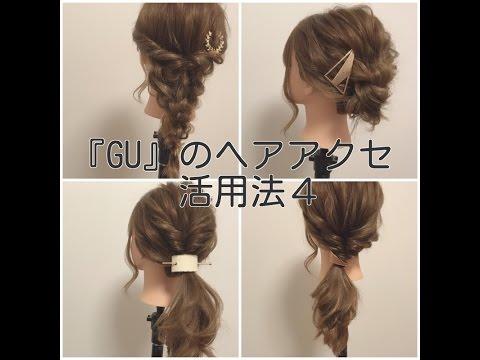 GUのヘアアクセ活用法4♪動画&解説