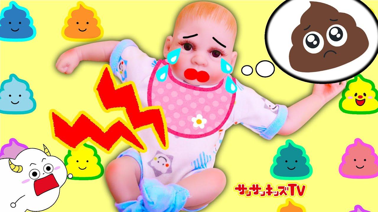 うんち大量にもれちゃう〜!赤ちゃんのお世話は大変!ごっこ遊び・お絵かき・親子向け知育教育★サンサンキッズTV★