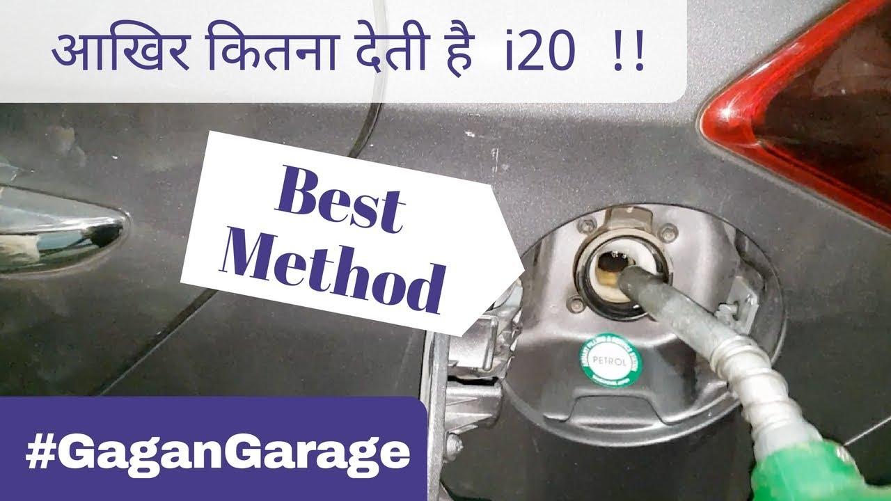 i20 Mileage | Brim to Brim | #GaganGarage