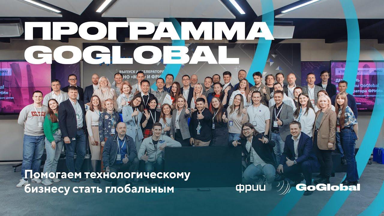 GoGlobal — программа для бизнеса от «Акселератора ФРИИ»