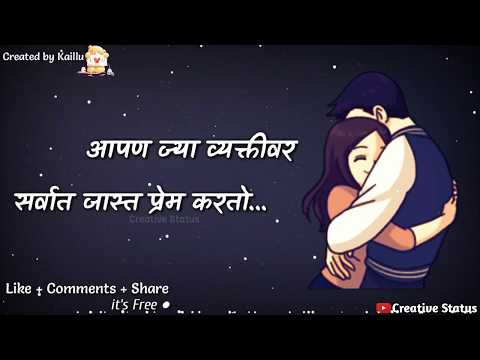 Love sms in marathi for husband