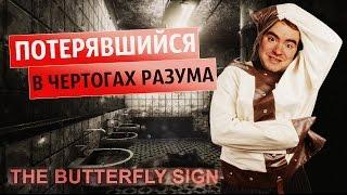 ЧЕРТОГИ РАЗУМА МОГУТ УБИТЬ! ● Butterfly Sign