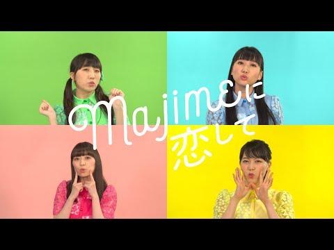 RYUTist - Majimeに恋して【Official Video】