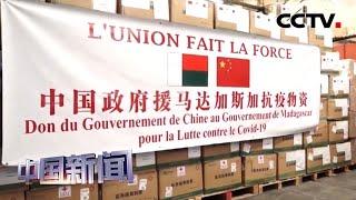[中国新闻] 中国驻马达加斯加大使:非洲兄弟需要时 中国不会袖手旁观 | 新冠肺炎疫情报道