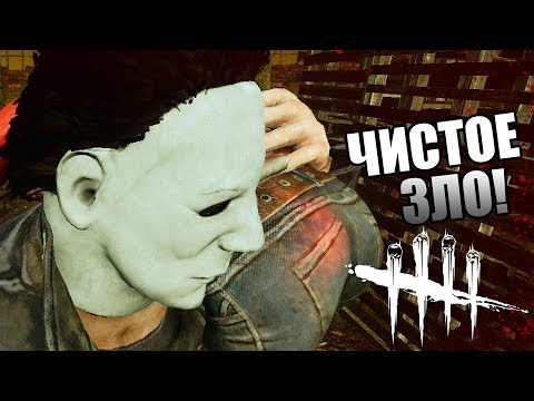 Dead by Daylight ► ЧИСТОЕ ЗЛО В ДБД!