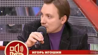 """Пусть говорят. """"Новенькая"""" (05.03.2009) передача"""