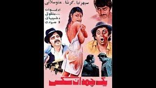 Yek Chamedan se x | فیلم سینمایی یک چمدان سکس 1350 کامل و با کیفیت بالا و بدون سانسور