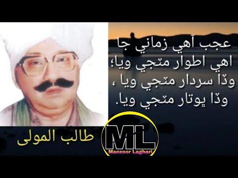 Sindhi Poetry Talib Ul Mola   Makhdoom Talib Ul Mola