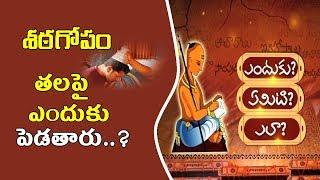 శఠగ ప తలప ఎ ద క ప డత ర   shatagopam importance in temples   pooja tv telugu