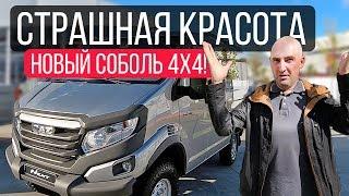Первый обзор новейшего Соболь Next 4WD!