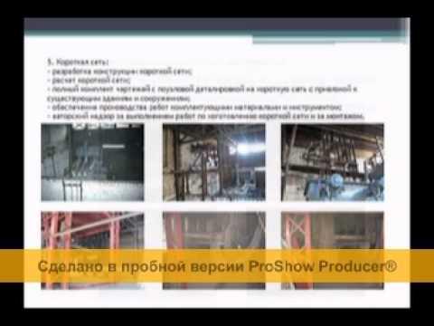"""презентация ООО """"Крон-Т.wmv"""