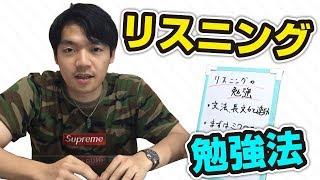東大生クイズ王・伊沢拓司が英語のリスニングの点数アップに困っている...