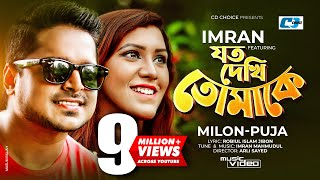 Joto Dekhi Tomake | Milon | Puja | IMRAN | Official Music Video | Bangla Song | FULL HD